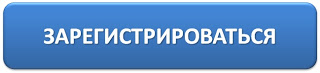 кнопка-регистрации