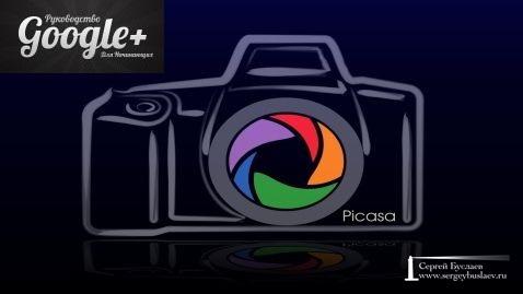 picasa (1)