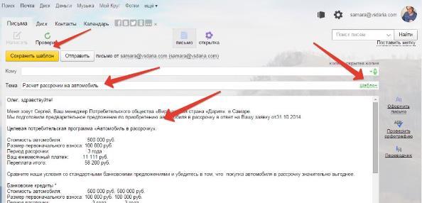 2015-01-24 12-46-17 Новое письмо — Яндекс.Почта - Google Chrome