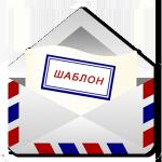 schablon_pisma
