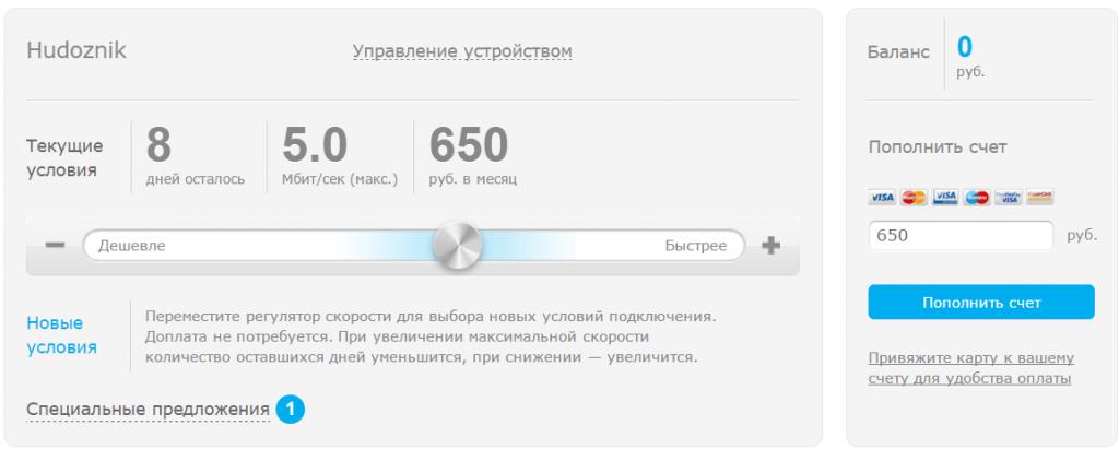 2015-12-20 11-09-17 Yota – Yota 4G - Google Chrome