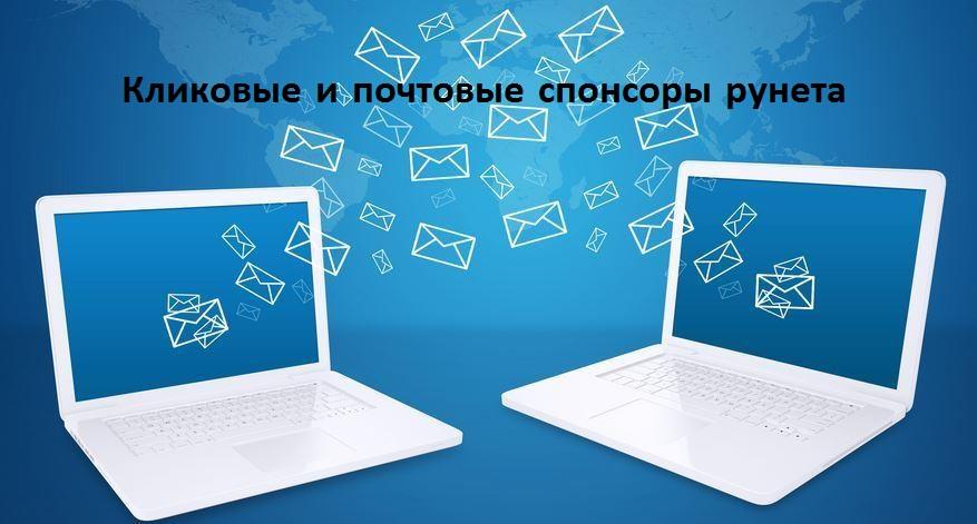 klikovye-i-pochtovye-sponsory